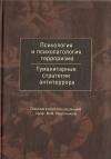Психология и психопатология терроризма