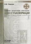 Глубинная топологическая психотерапия: идеи о трансформации