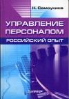 Управление персоналом: российский опыт