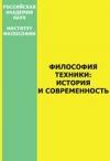Философия техники: история и современность
