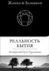 Реальность Бытия. Четвертый Путь Гурджиева