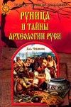 Руница и тайны археологии Руси