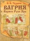Вагрия. Варяги Руси Яра