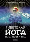Тибетская йога тела, речи и ума