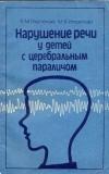 Нарушение речи у детей с церебральным параличом