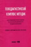 Психодиагностический комплекс методик