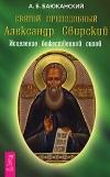 Святой преподобный Александр Свирский