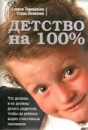 Детство на 100