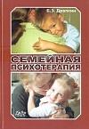 Психотерапия материнской любовью
