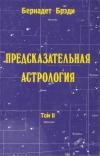 Предсказательная астрология. Том II