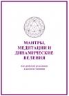 Мантры, медитации и динамические веления