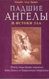 Падшие ангелы и истоки зла