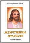 Жемчужины Мудрости. Том 3. Призывы Иисуса