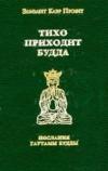 Тихо приходит Будда