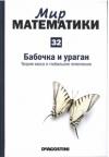 Мир математики. Том. 33. Бабочка и урага