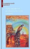 Путь неофита в герметической школе. Книга 1