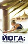 Йога. Учебник для начинающих