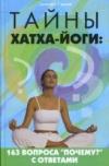 Тайны хатха-йоги