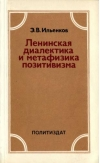 Ленинская диалектика и метафизика позитивизма