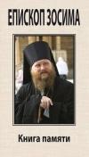 Преосвященный Зосима, епископ Якутский и Ленский. Книга памяти