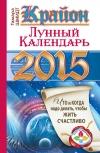 Крайон. Лунный календарь на 2015 год