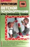 Практикум по детской психокоррекции