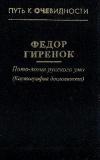 Пато-логия русского ума. Картография дословности