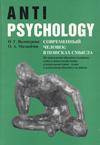 Анти-психология. Современный человек в поисках смысла