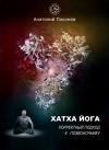Хатха Йога: корректный подход к позвоночнику