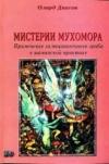 Мистерии Мухомора