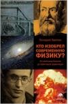 Кто изобрел современную физику?