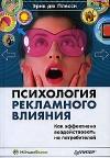 Психология рекламного влияния