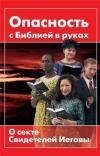 Опасность с Библией в руках. О секте Свидетелей Иеговы
