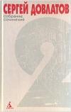 Собрание сочинений в 4 томах. Том 2