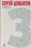 Собрание сочинений в 4 томах. Том 3