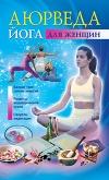 Аюрведа и йога для женщин