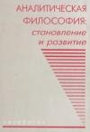 Аналитическая философия. Становление и развитие