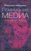Понимание Медиа. Внешние расширения человека
