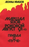 Маршал Язов. Роковой август 91-го. Правда о Путче