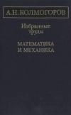 Избранные труды. Математика и механика