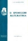 О профессии математика