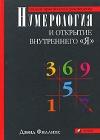 Нумерология и открытие внутреннего Я. Полное практическое руководство