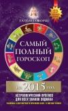 Самый полный гороскоп на 2015 год