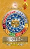 Самый полный календарь на 2015 год