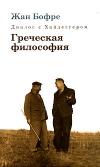 Диалог с Хайдеггером. В 4 книгах. Книга 1. Греческая философия