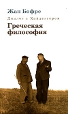 Диалог с Хайдеггером. В 4 книгах. Книга 2. Новоевропейская философия