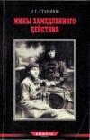 Мины замедленного действия: размышления партизана-диверсанта