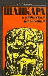 Шанкара и индийская философия