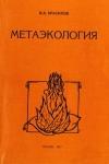 Метаэкология