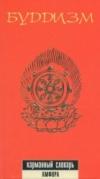 Буддизм. Карманный словарь